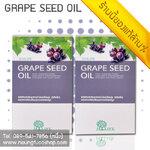 Grape Seed Oil 2 กล่อง