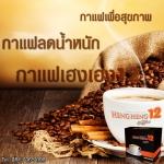 กาแฟ เฮงเฮง12 (25 กล่อง) มี 250 ซอง